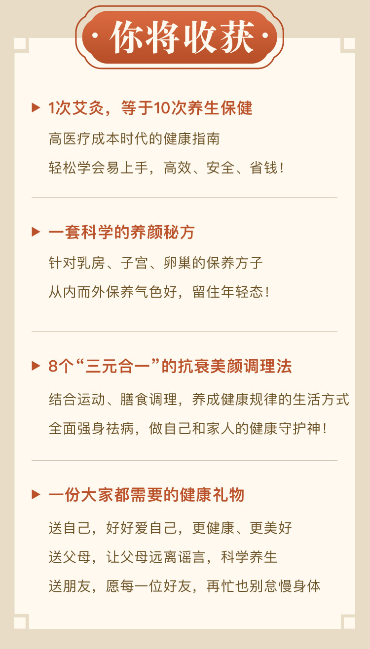 冬病夏治,中医艾灸养生术订阅页_18