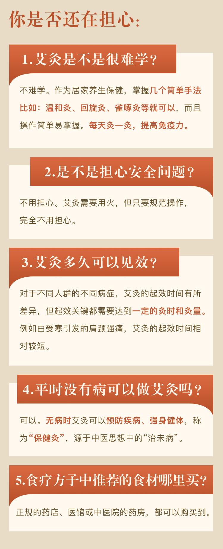 冬病夏治,中医艾灸养生术订阅页_19