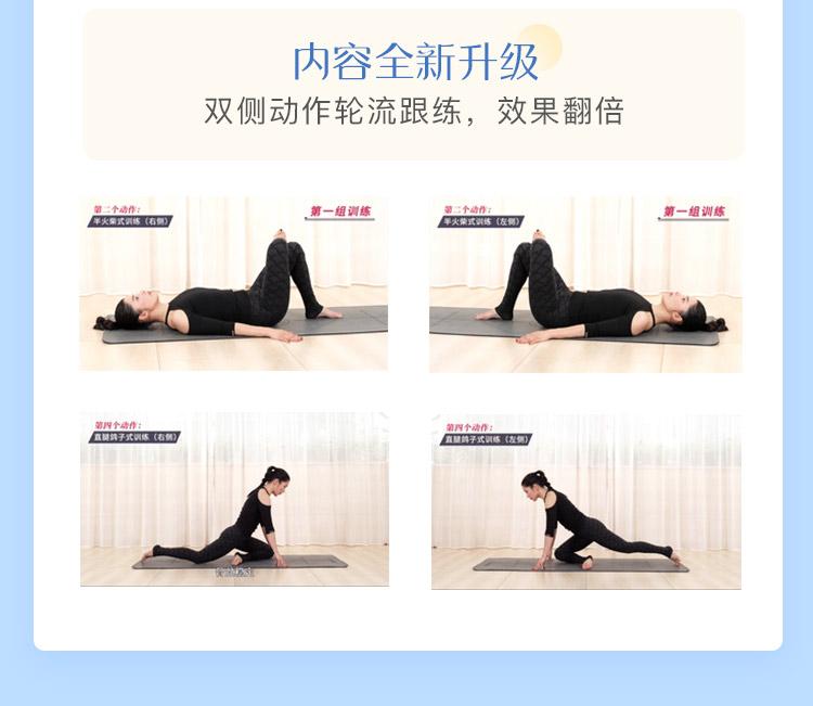 气质女人的大师瑜伽课_10