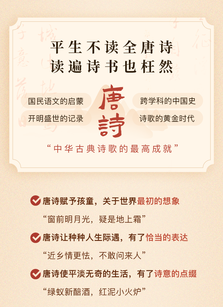 订阅页-唐诗文化-50-讲_02