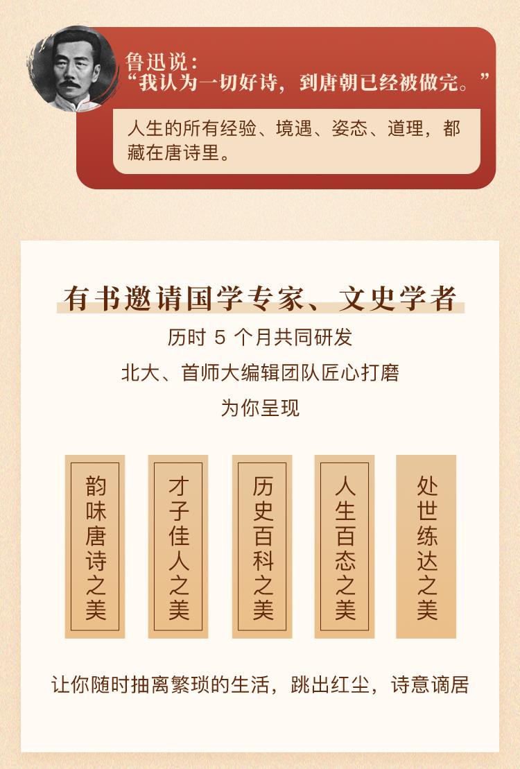 订阅页-唐诗文化-50-讲_03