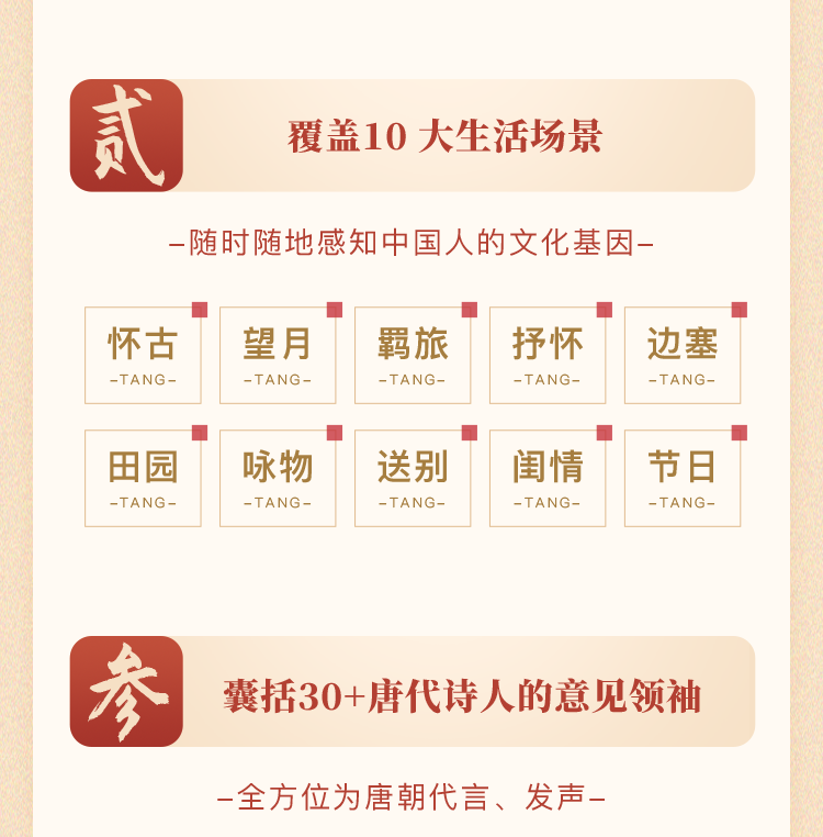 订阅页-唐诗文化-50-讲_05