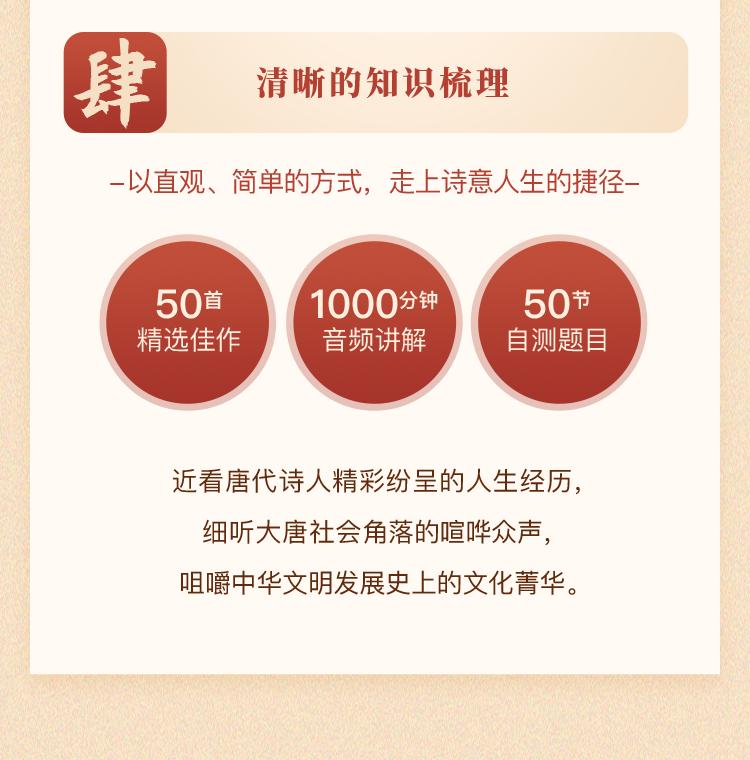 订阅页-唐诗文化-50-讲_08