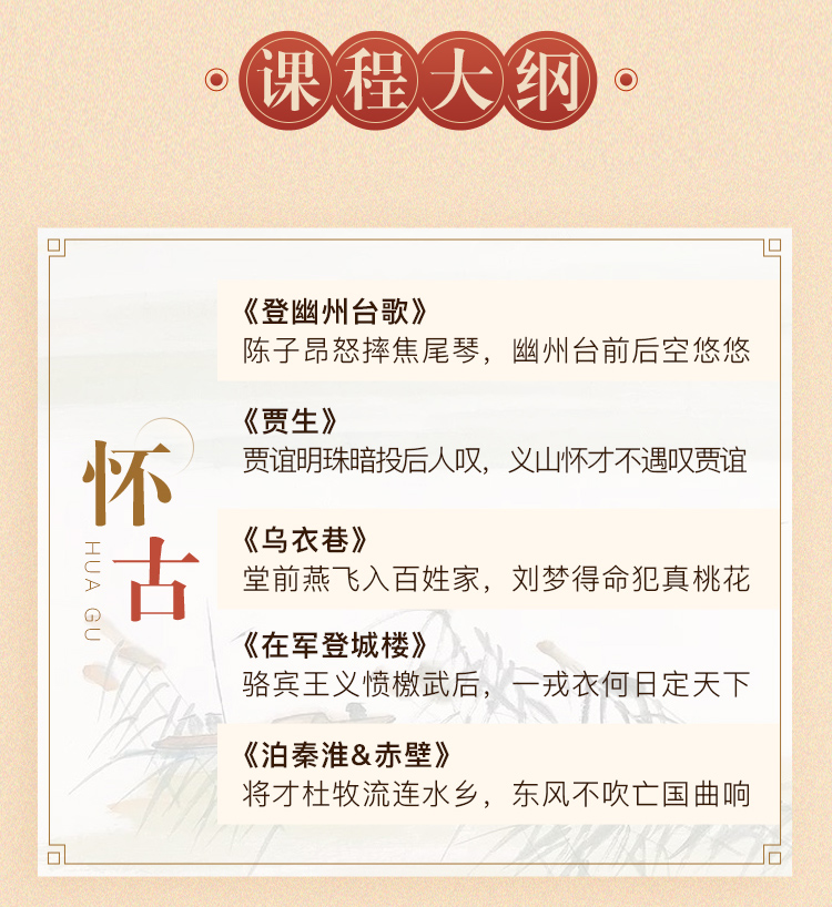 订阅页-唐诗文化-50-讲_09_01