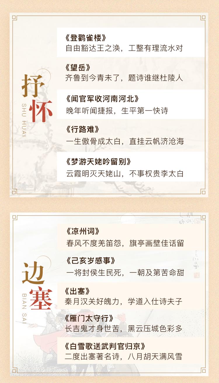 订阅页-唐诗文化-50-讲_11