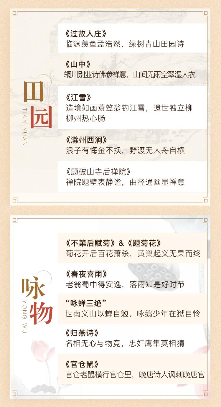 订阅页-唐诗文化-50-讲_12