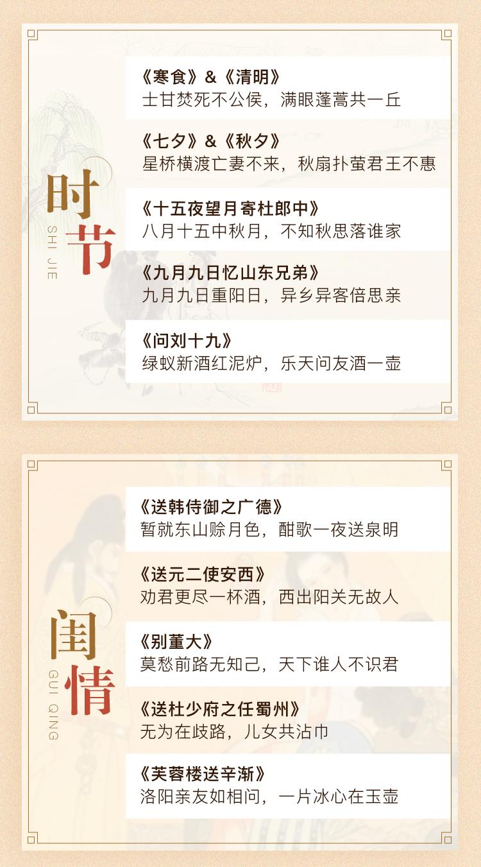 订阅页-唐诗文化-50-讲_13