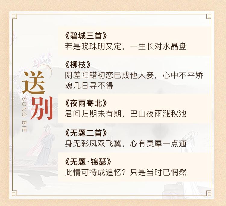 订阅页-唐诗文化-50-讲_14