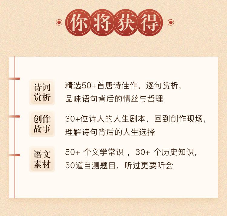 订阅页-唐诗文化-50-讲_15