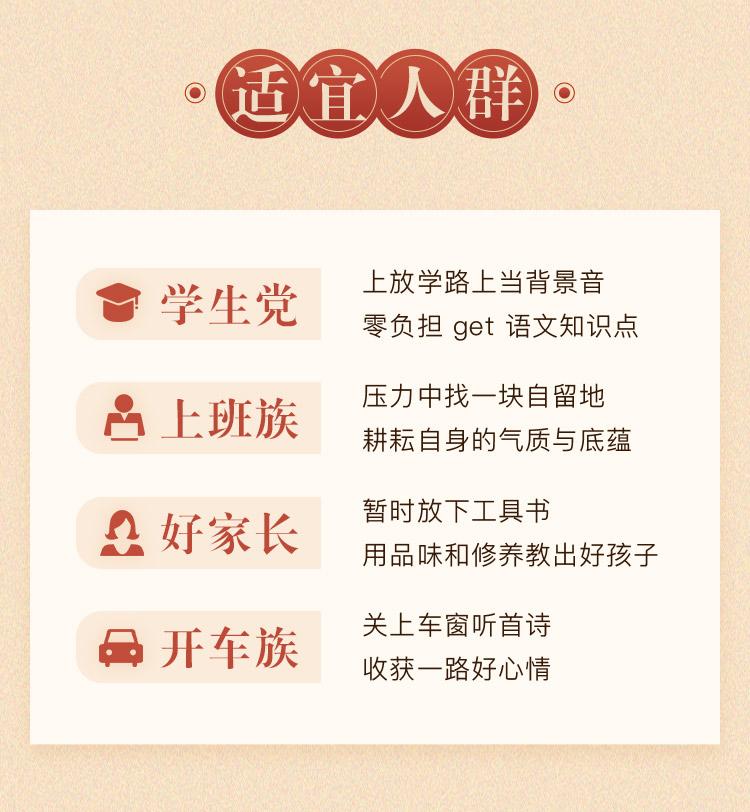 订阅页-唐诗文化-50-讲_16