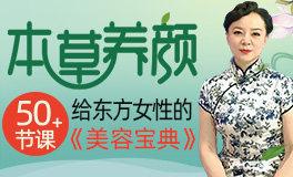 【东方女性养颜】央视嘉宾带给你,50个本草养颜抗衰秘方