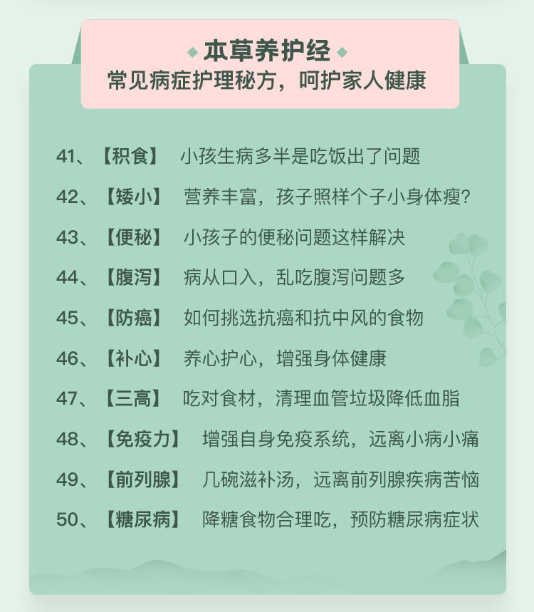 给东方女性50本草养颜抗衰_13