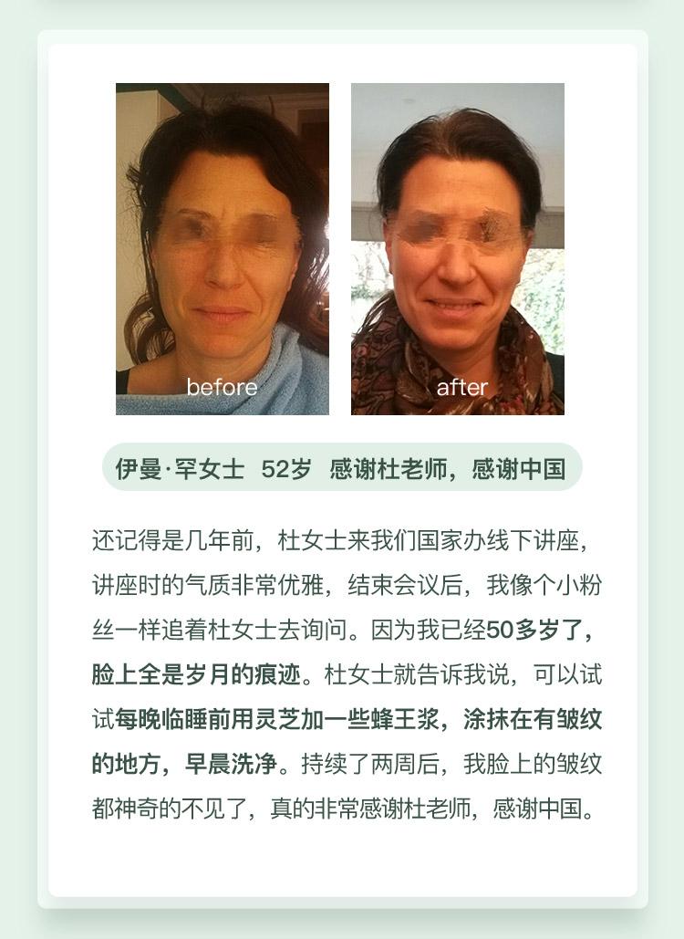 给东方女性50本草养颜抗衰_20