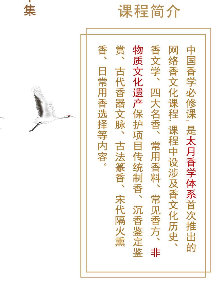 课程详情页1(小鹅通)_02