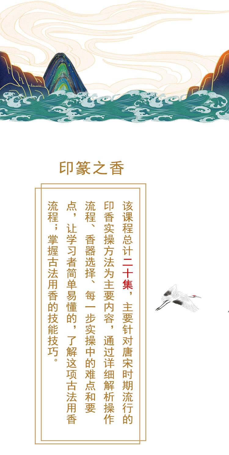 课程详情页1(小鹅通)_03