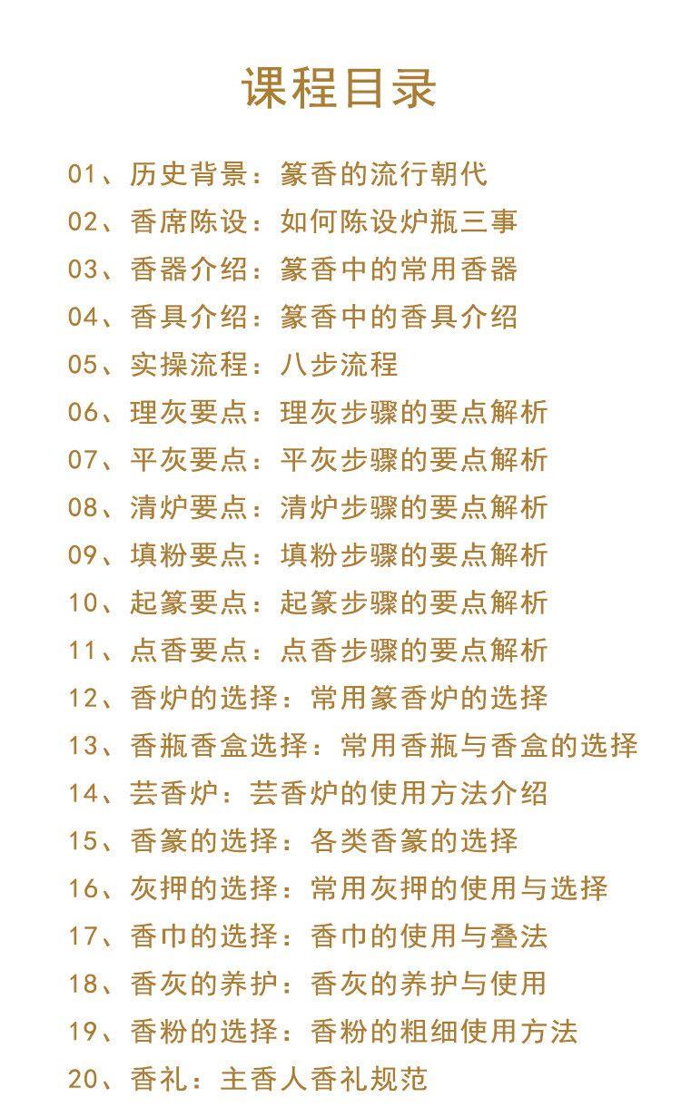 课程详情页1(小鹅通)_07