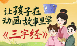 【启蒙教育】让孩子在动画故事里学《三字经》