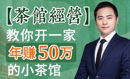 【茶馆经营】清华博士教你,如何开一家年赚50万的小茶馆