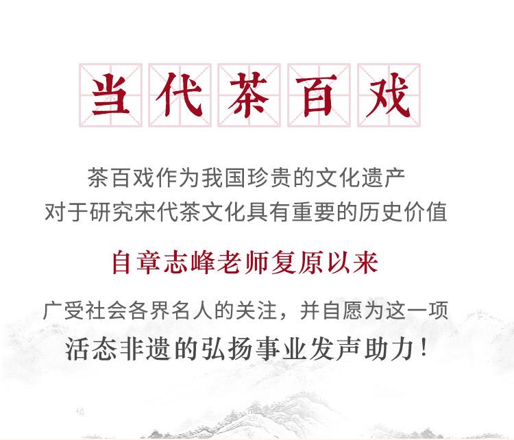 茶百戏详情页_02