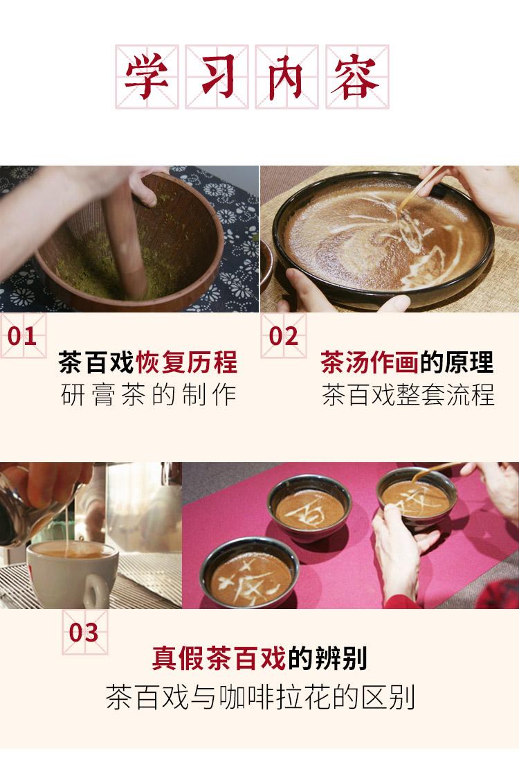 茶百戏详情页_04
