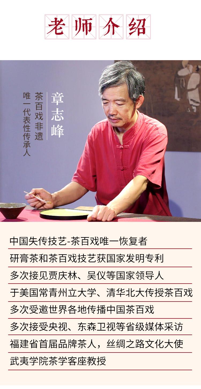 茶百戏详情页_05