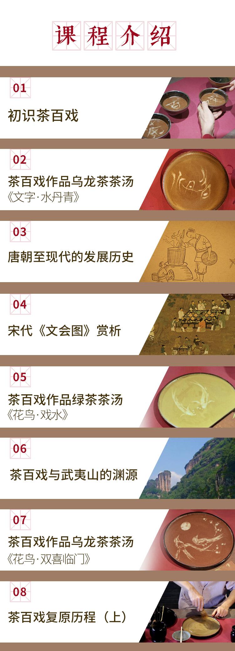 茶百戏详情页_06