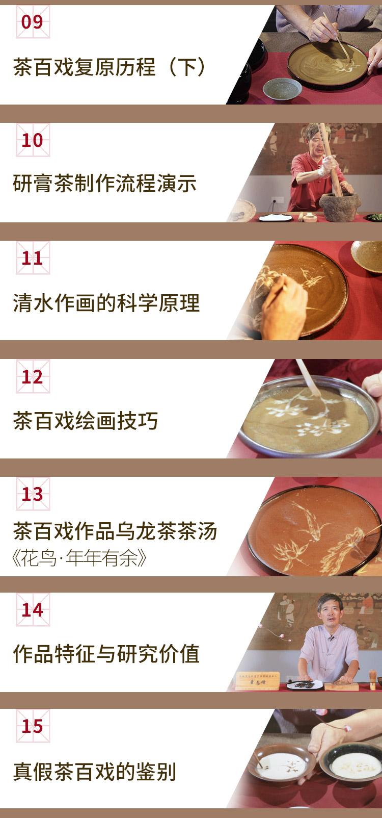 茶百戏详情页_07