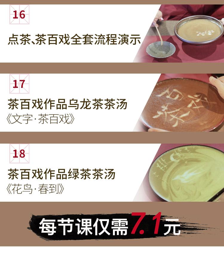 茶百戏详情页_08