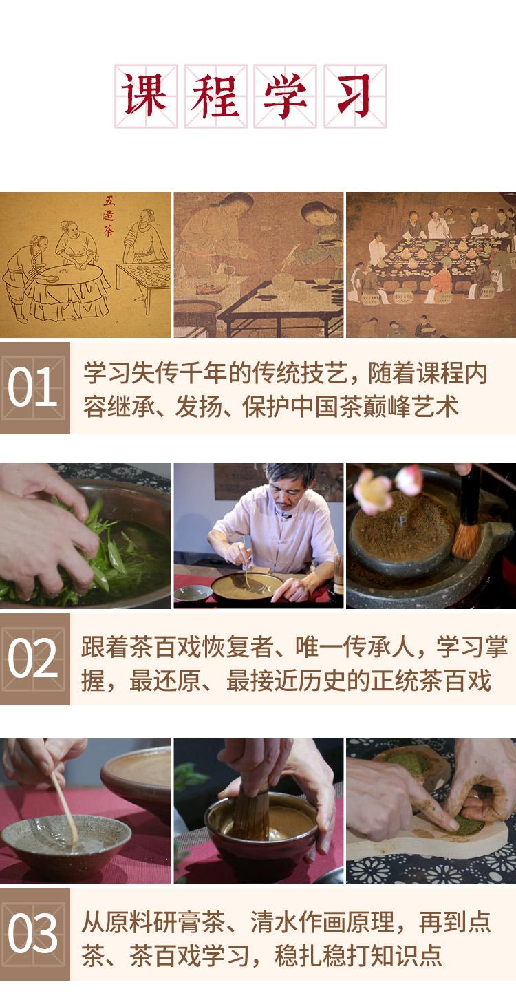 茶百戏详情页_09
