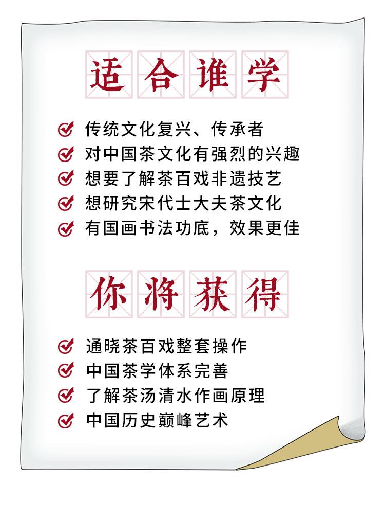 茶百戏详情页_11