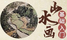 【山水画】国画基础入门,轻松勾勒墨中山水