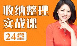 中国收纳女王的整理术:好生活,是整理出来的!