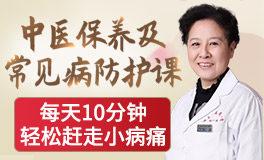 【常小荣教授20堂中医课】每天10分钟,轻松赶走小病痛