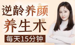 【中医世家养颜术】每天15分钟,重获健康自信的美!