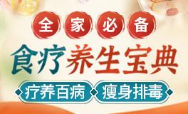 【李瑞芳营养食疗·音频课】全家必备、 疗养百病、瘦身排毒