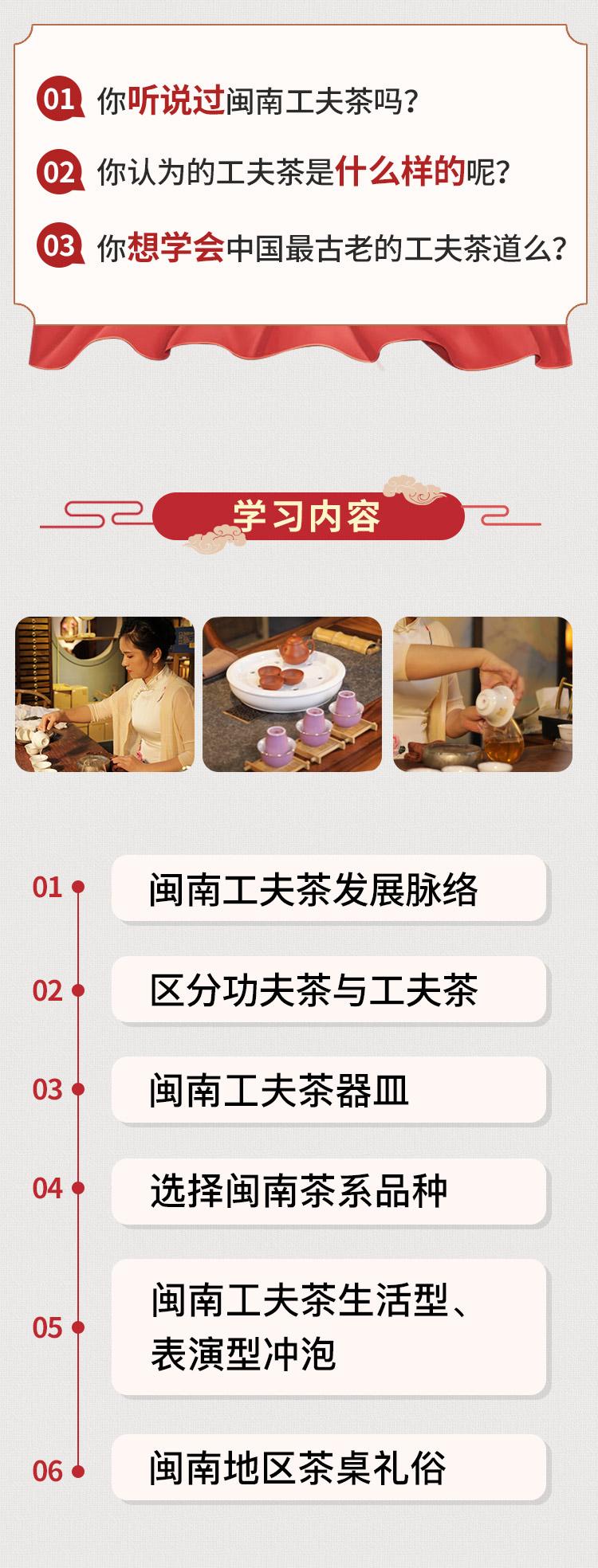闽南功夫茶_02