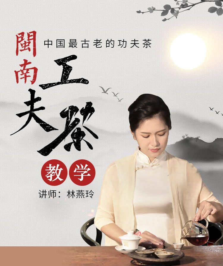 闽南功夫茶_01