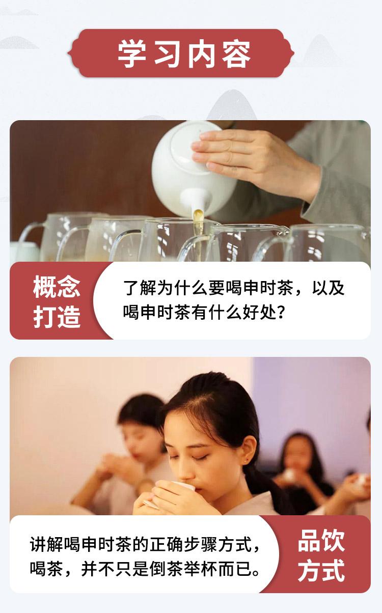 申时茶_03
