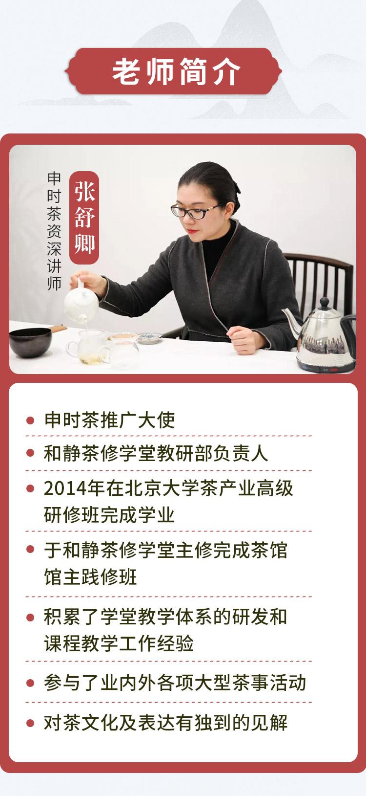 申时茶_05