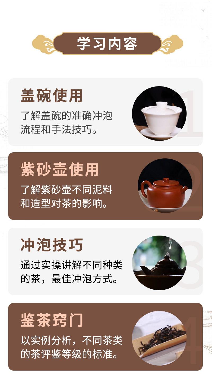 禅茶一味_03