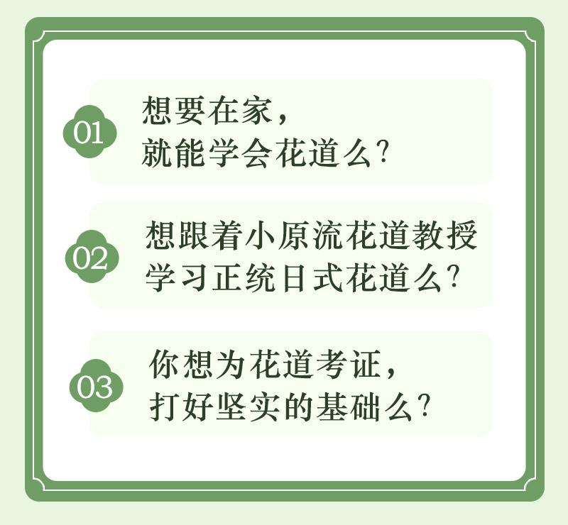 小原流初级_02