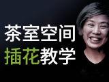台湾常定华教授『茶室空间插花教学』