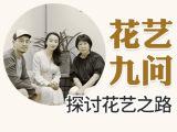 【花艺九问】学习花艺的9大问题