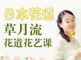 『日本花道·草月流』0基础轻松上手,家庭系日式插花