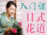 清华女学霸『私房日式花道课』30个作品+100种花材搭配