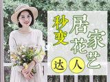 """【家庭花艺】小白轻松上手,在每个角落""""花""""现美"""