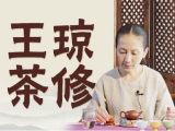 『王琼茶修』借茶修为,以茶养德