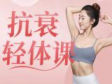 【瑜伽·14天瘦身计划】全身排毒,减龄抗衰瘦身,重返年轻态!
