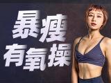 【世界小姐私教:暴瘦有氧操】每天15分钟,轻松月瘦8斤