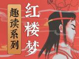 【四大名著趣读系列】趣读《红楼梦》